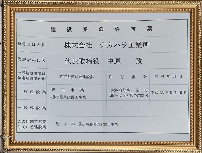 建築業の許可票